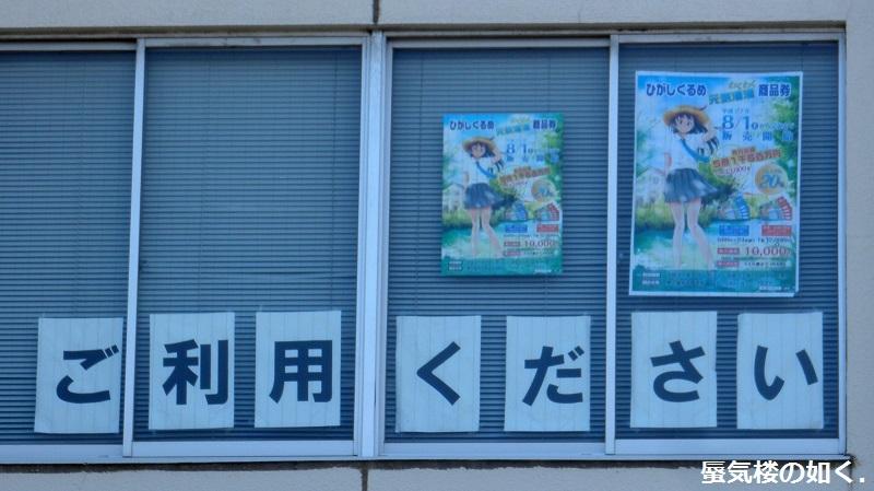 「東のくるめと隣のめぐる」イラストでひがしくるめ元気湧湧商品券ポスター、券もめぐるのイラスト_e0304702_08281500.jpg