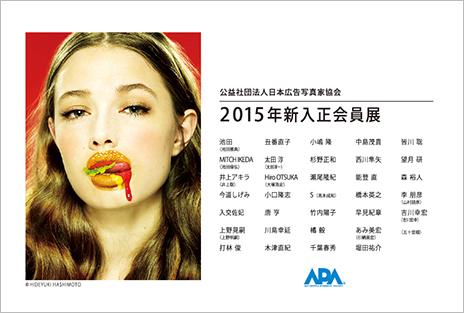 APA:公益社団法人日本広告写真家協会 2015年新入正会員展、今日から始まります!_b0194208_1332950.jpg