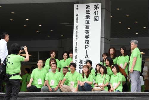 第41回近畿地区高等学校PTA連合会大会和歌山大会_a0245110_15354767.jpg