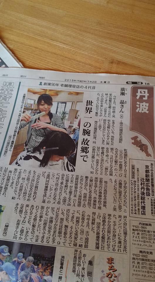 新聞_d0235710_08211377.jpg