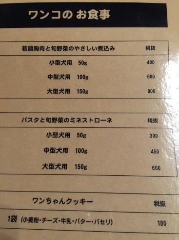 ワンちゃんのお食事_f0111415_23162198.jpg