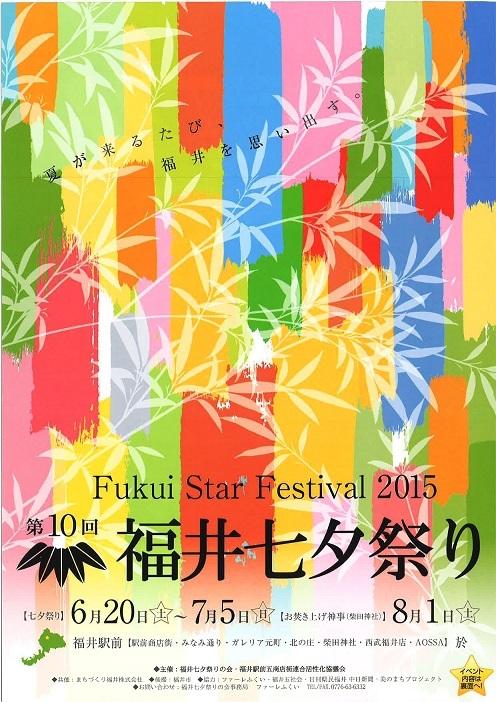 福井七夕祭り_f0067122_14013289.jpg