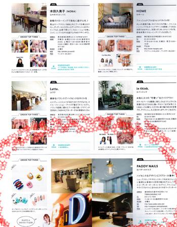 FUDGE presents ネイルBOOK 2015 _e0284934_11462614.jpg
