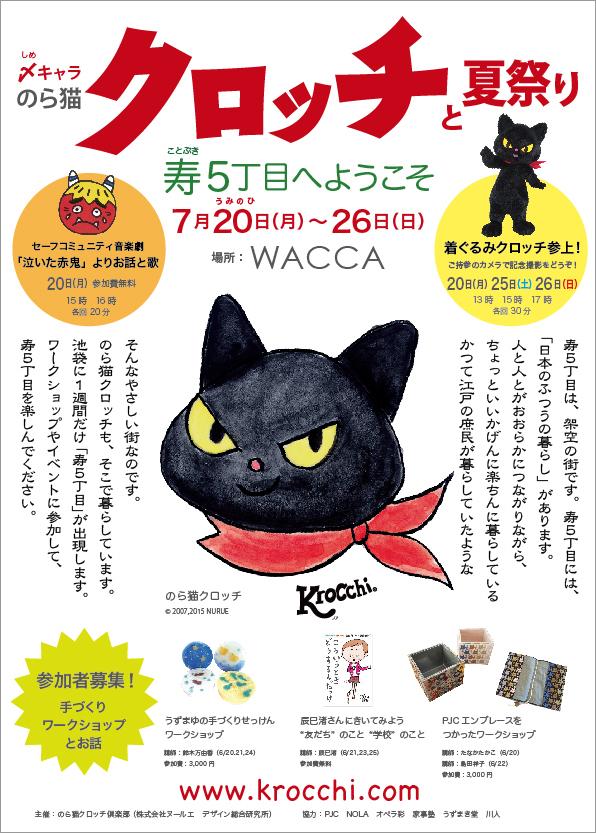「のら猫クロッチと夏祭り」へおでかけください!_f0193056_15103670.jpg