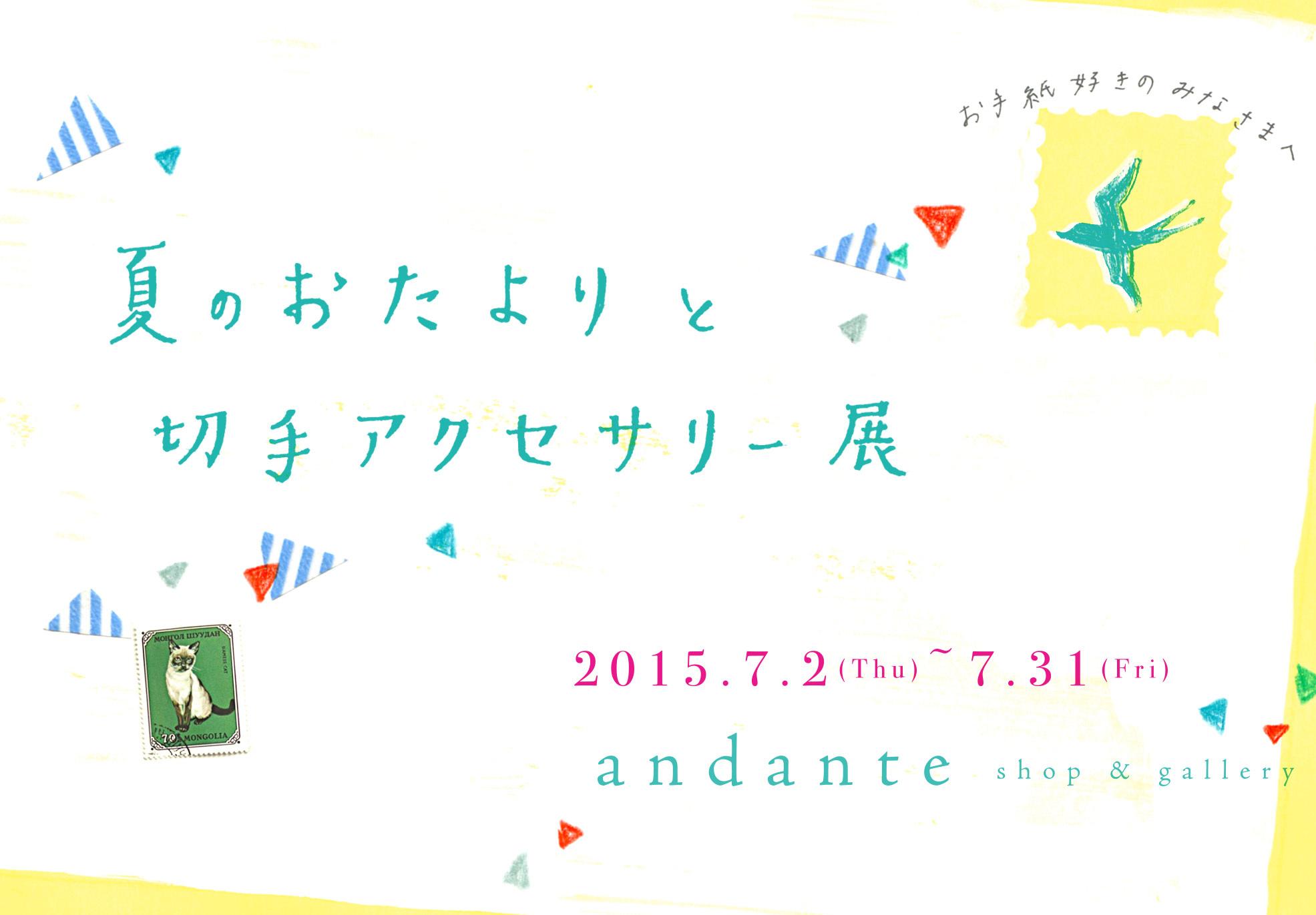 始まりました 『夏のおたよりと切手アクセサリー展』_a0306166_13014901.jpg