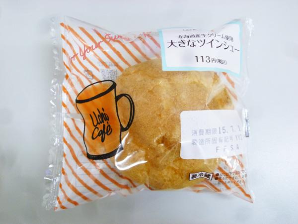 北海道産生クリーム使用 大きなツインシュー@ローソン_c0152767_21363489.jpg
