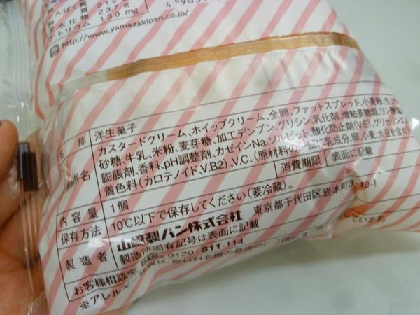 北海道産生クリーム使用 大きなツインシュー@ローソン_c0152767_21404015.jpg