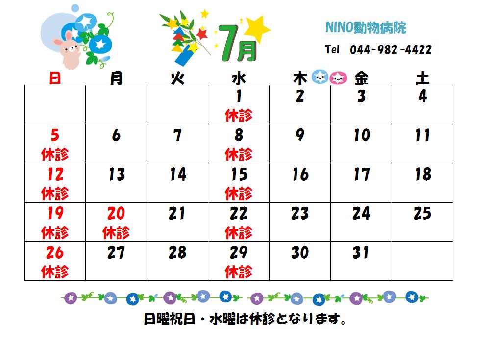 7月の診療日のお知らせです☆_e0288670_9395675.png