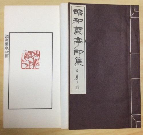 篆刻の鑑賞(改定)その3_c0324173_17381630.jpg