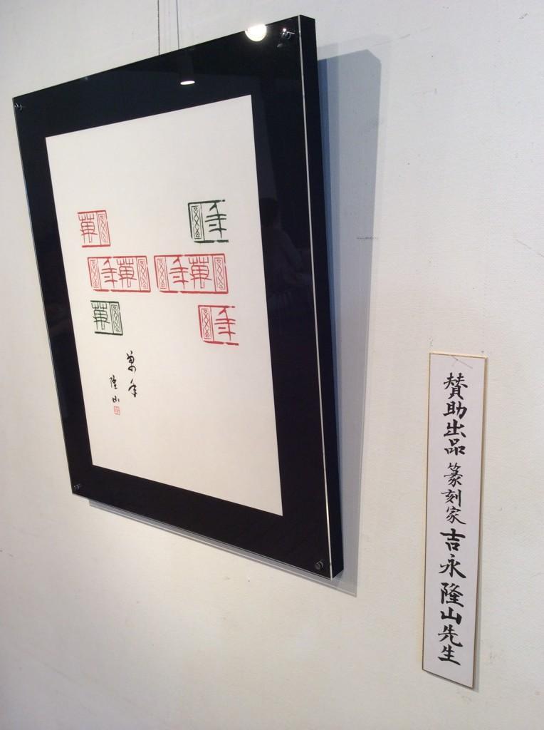 篆刻の鑑賞(改定)その3_c0324173_17385426.jpg
