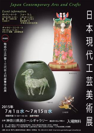 第54回日本現代工芸美術展横浜展_e0126489_16495536.jpg
