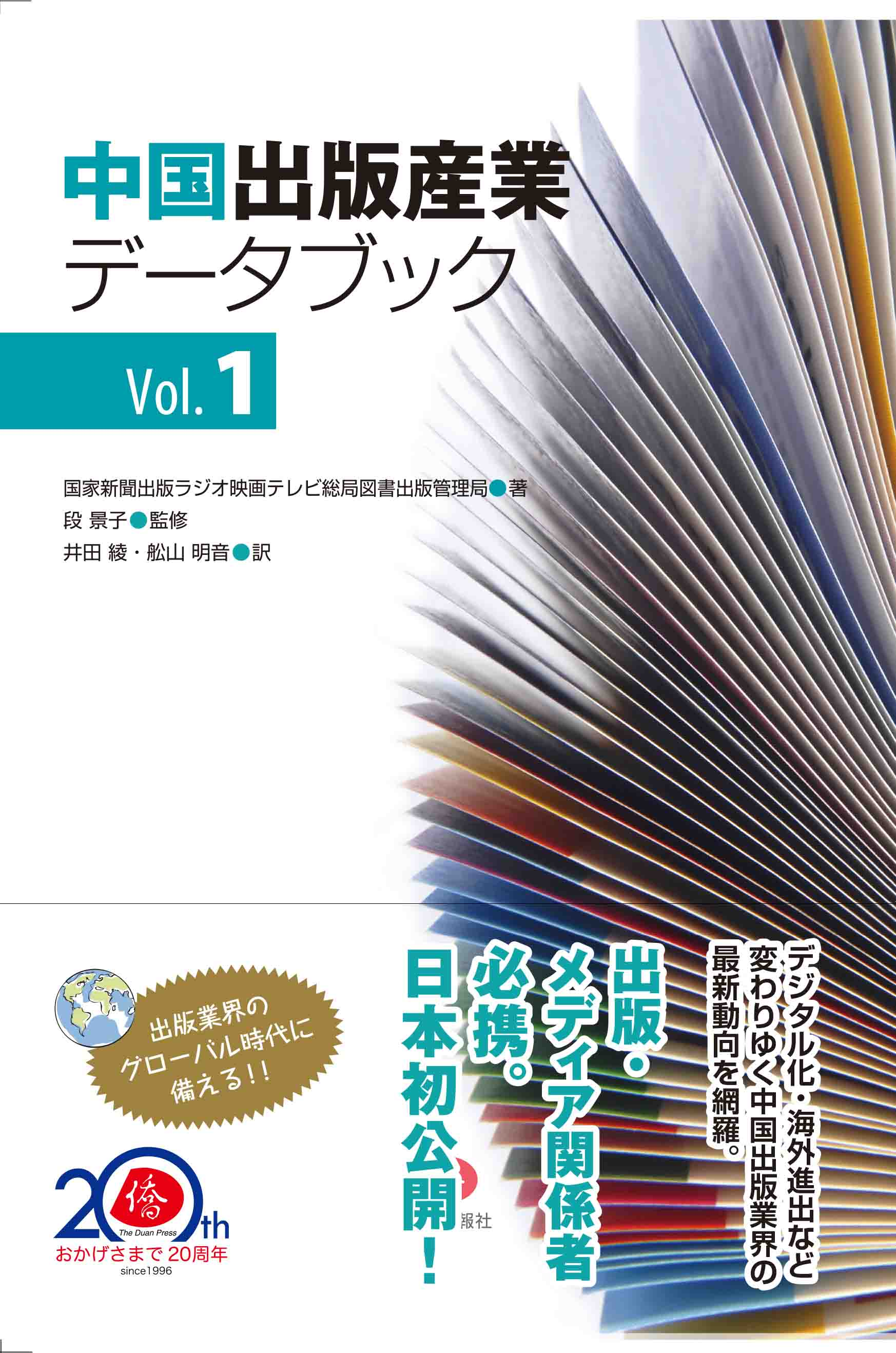 中国出版産業データブック vol.1、7月下旬から発売_d0027795_12133022.jpg
