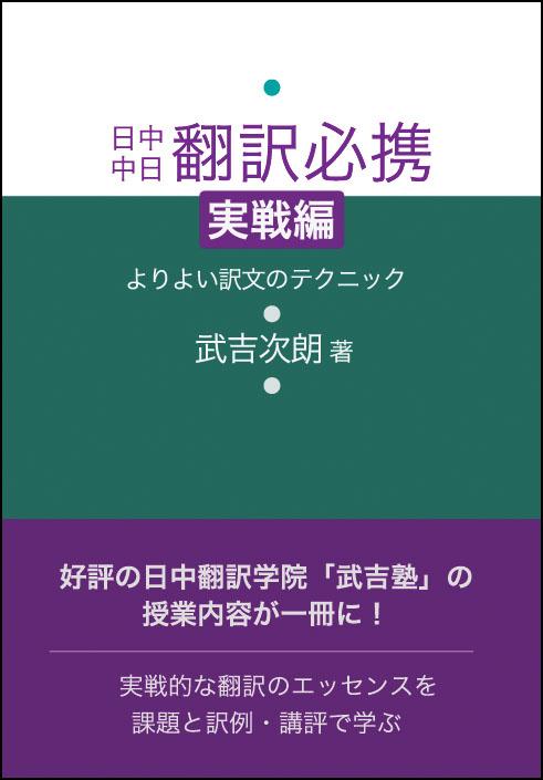 8月8日開催の日中翻訳公開セミナー、『翻訳調』から抜け出るコツをテーマに武吉先生が講演_d0027795_2227521.jpg