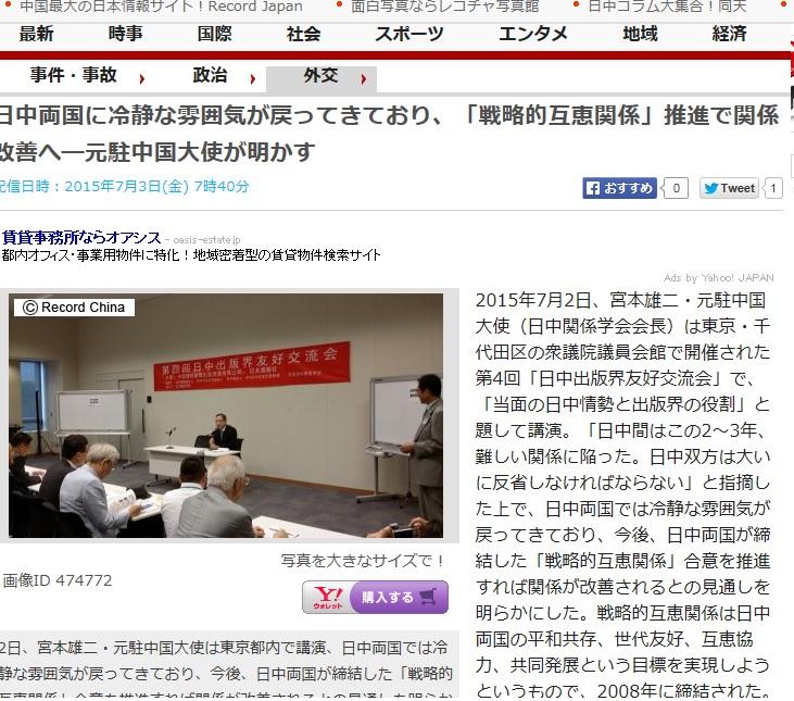 中国における日本の解説書がいまだに70年前の「菊と刀」であることはさびしい。宮本雄二元中国大使_d0027795_8124049.jpg