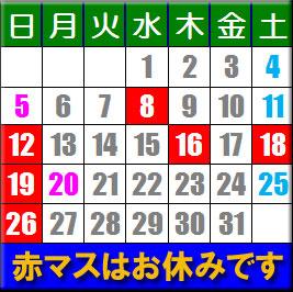 7月営業カレンダー更新_d0067418_13125566.jpg