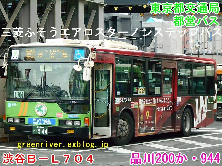 東京都交通局 B-L704 【フェラーリファンカード】_e0004218_1937790.jpg