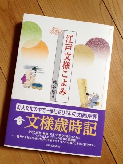 『江戸文様こよみ』_a0086851_23583148.jpg