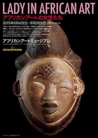 『アフリカンアートの女性たち @アフリカンアートミュージアム』_b0207873_20124591.jpg