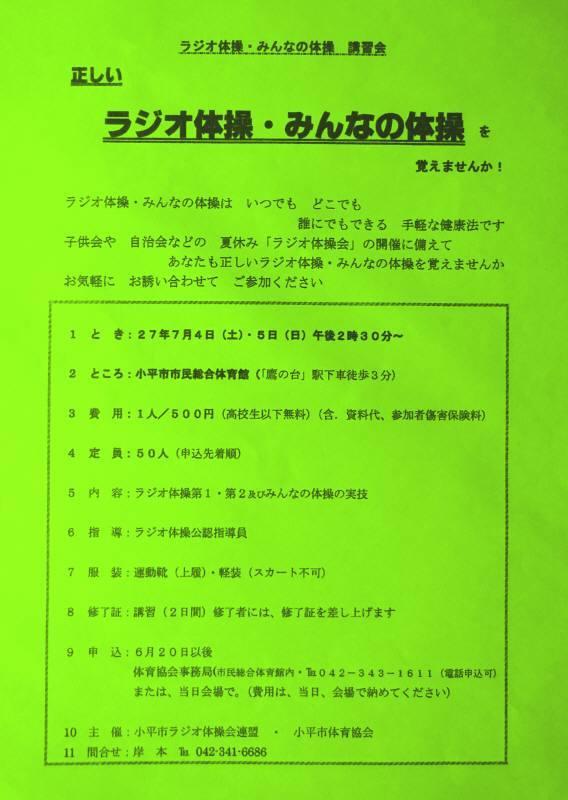 ラジオ体操講習会_f0059673_21482032.jpg