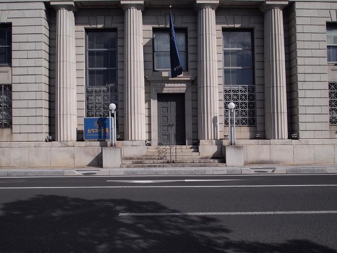旧日本銀行松江支店(カラコロ工房)_f0116479_16103978.jpg