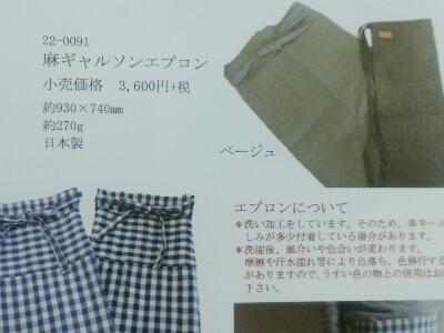 松野屋さんのカタログとにらめっこ_f0255704_1728360.jpg