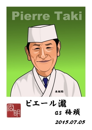 ピエール瀧さんを描きました。 (A001)_f0337513_15560059.jpg
