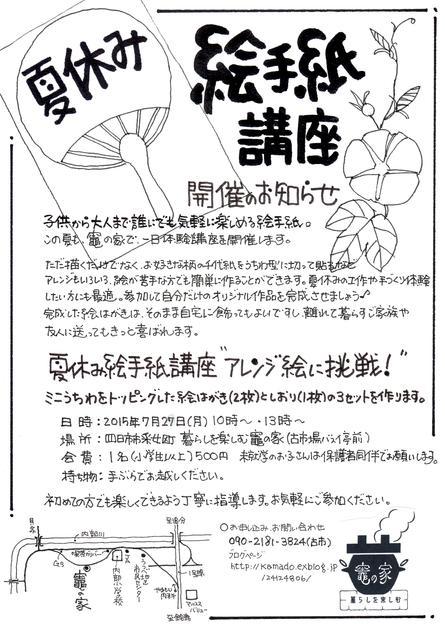 夏休み♪絵手紙講座開催のお知らせ_f0044728_1165434.jpg