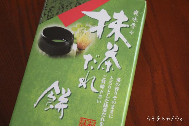 静岡土産。_f0348831_09530911.jpg