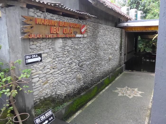 バリ島へ行く。⑪ ~バリ地元料理バビグリンを食す~_f0232060_21541613.jpg