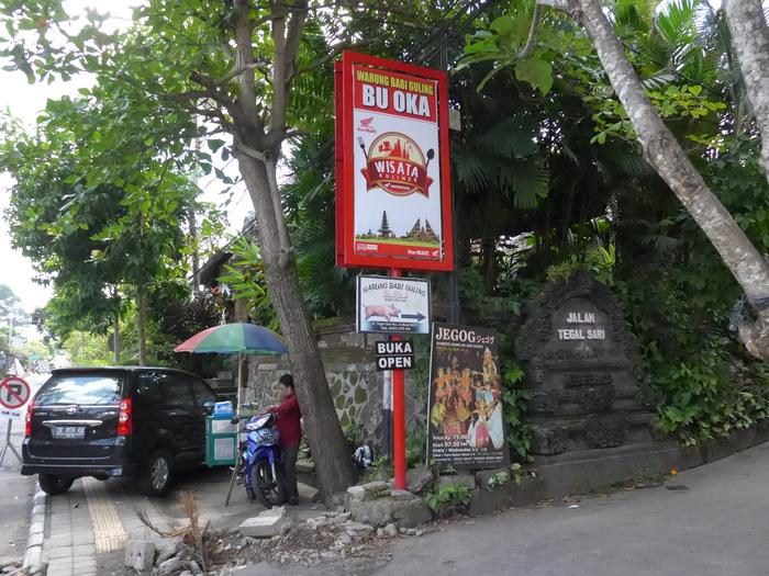 バリ島へ行く。⑪ ~バリ地元料理バビグリンを食す~_f0232060_2159663.jpg