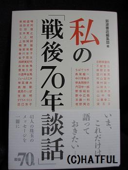 ノッポさん執筆 岩波書店「私の戦後70年」刊行_a0099166_114055.jpg