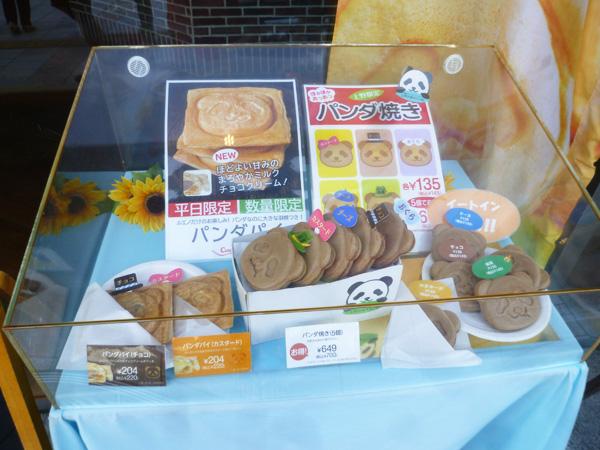 銀座コージーコーナー 上野公園ルエノ店_c0152767_1933882.jpg