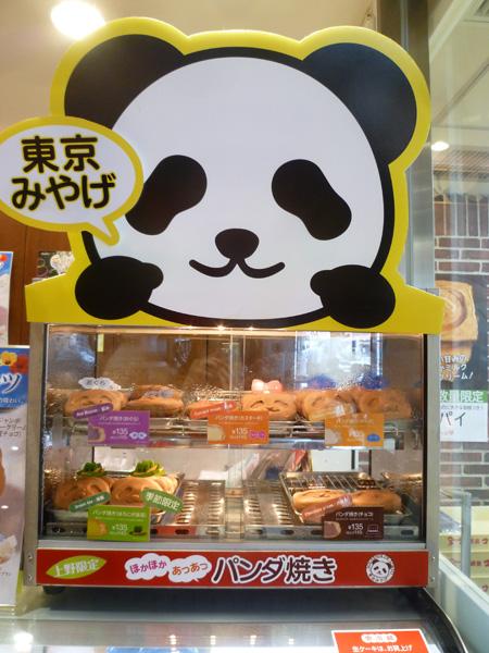 銀座コージーコーナー 上野公園ルエノ店_c0152767_1945712.jpg