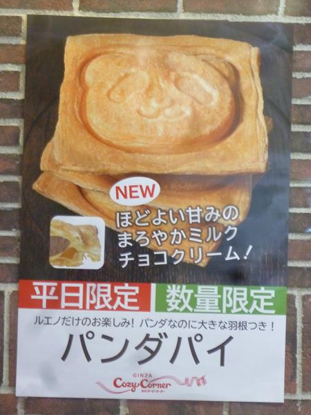 銀座コージーコーナー 上野公園ルエノ店_c0152767_1965734.jpg