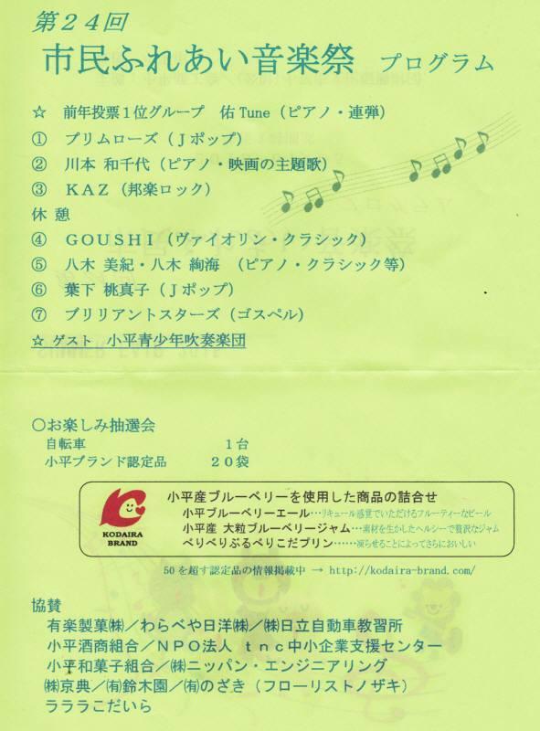 第24回市民ふれあい音楽祭_f0059673_19312422.jpg