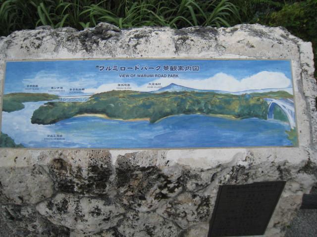 沖縄の旅 その32  ワルミ大橋_e0021092_11024685.jpg