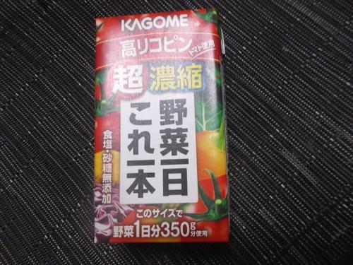 野菜一日これ一本超濃縮高リコピン_f0076001_2353530.jpg