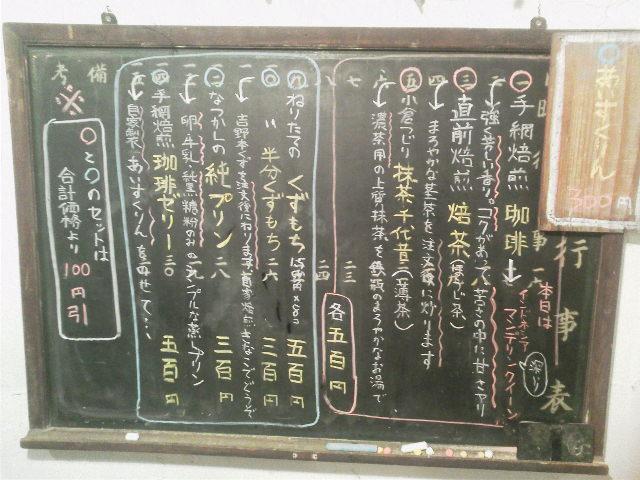 喫茶メニュー_e0350308_20292737.jpg
