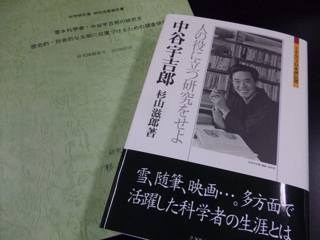 シズちゃんの帰還と中谷宇吉郎本_c0025115_20415967.jpg