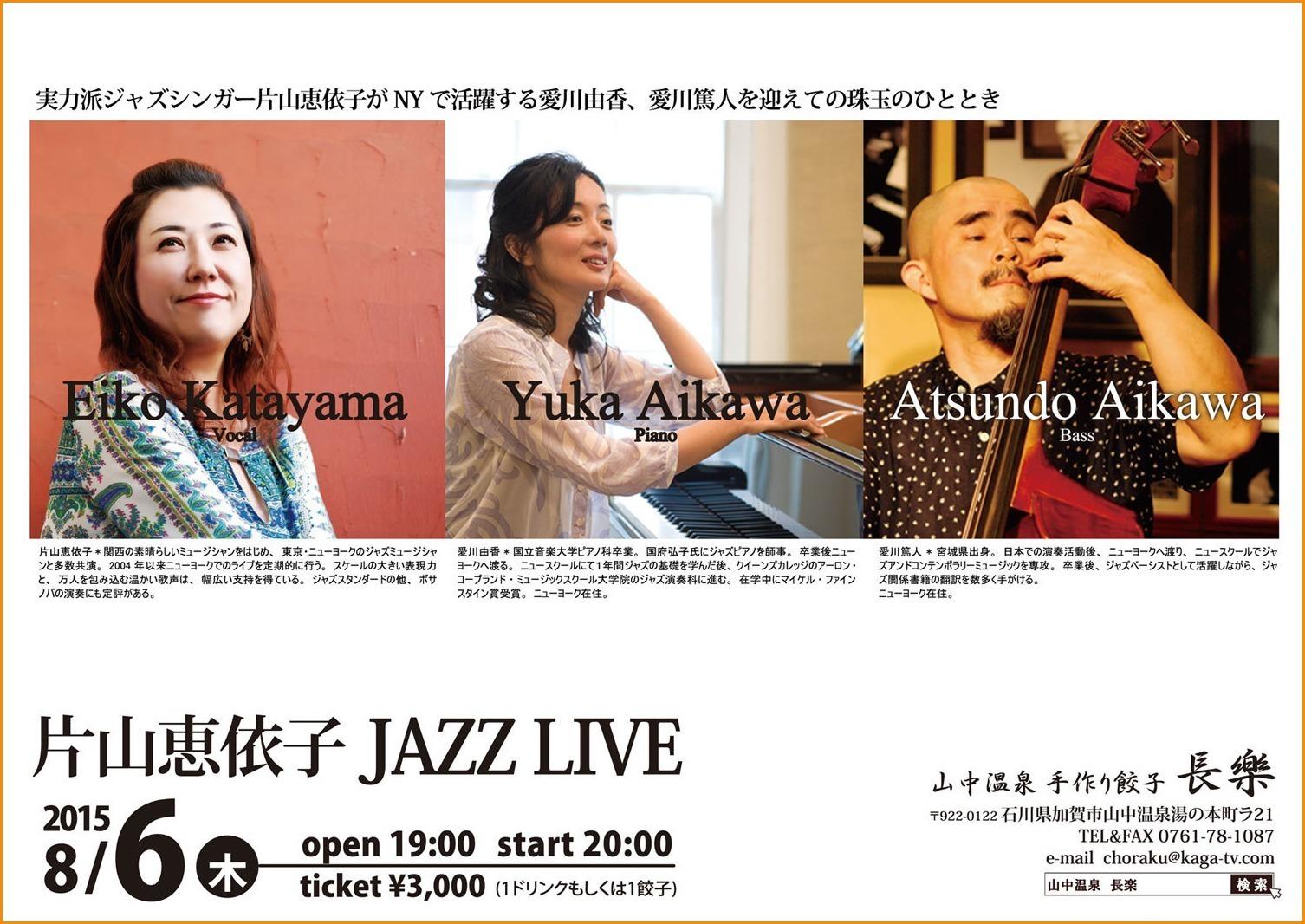 8月の長樂ライブで―すの巻_a0041925_22320527.jpg