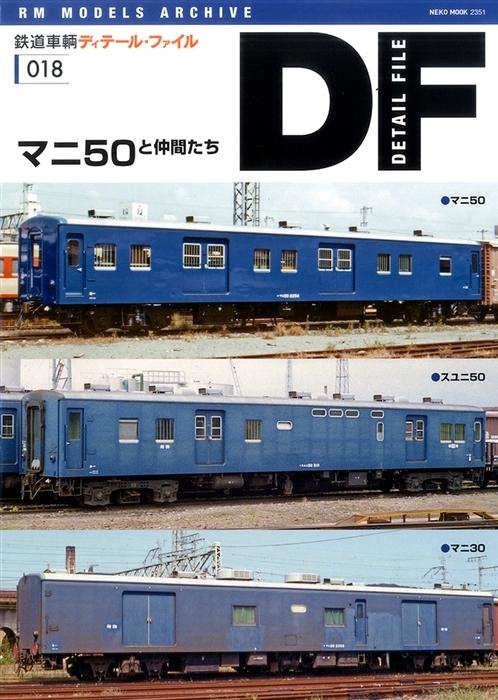 鉄道車輌ディテールファイル「マニ50と仲間たち」_f0203926_22493765.jpg