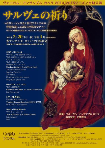 カペラ7月20日公演案内 サルヴェの祈り_c0067238_00022603.jpg