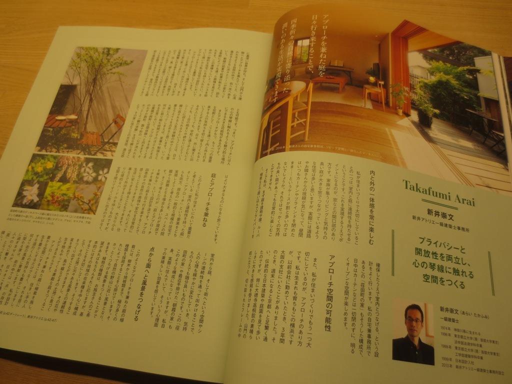 雑誌掲載「HomeGarden&EXTERIOR」_c0310571_22430699.jpg