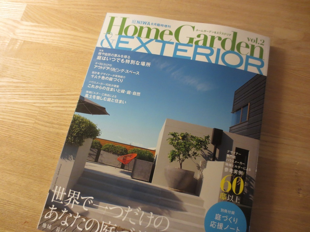 雑誌掲載「HomeGarden&EXTERIOR」_c0310571_22432334.jpg