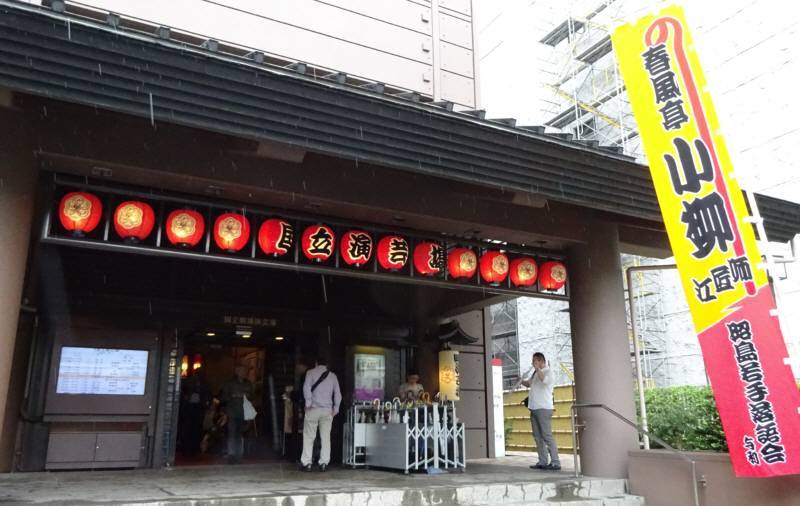 国立演芸場で落語鑑賞_f0059673_21273698.jpg