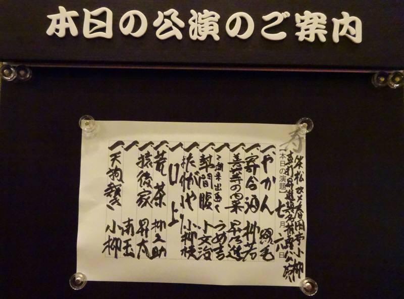 国立演芸場で落語鑑賞_f0059673_21274979.jpg