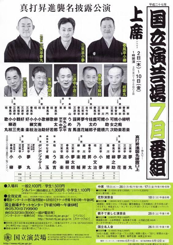 国立演芸場で落語鑑賞_f0059673_21280174.jpg
