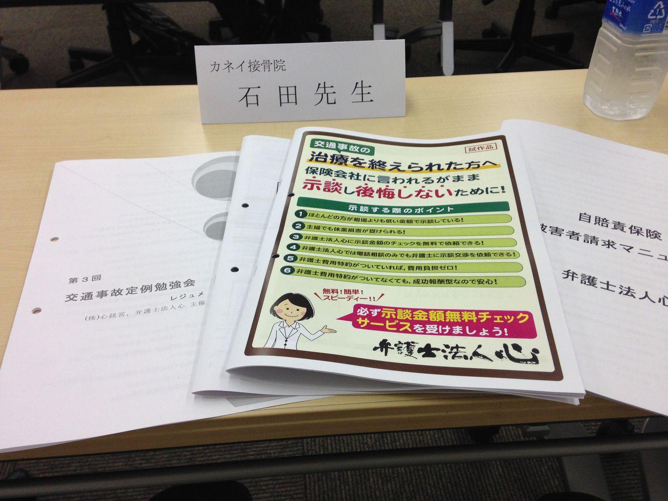 自賠責勉強会_c0234975_8374947.jpg