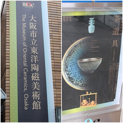 東洋陶磁美術館へ_e0236480_11192264.jpg