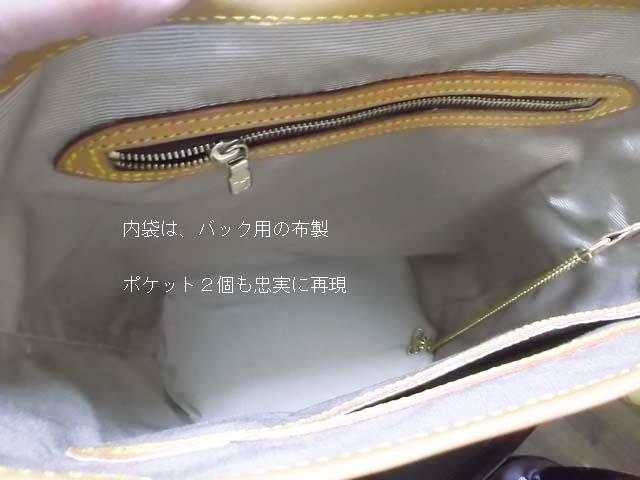バッグの修理2点_f0019498_1773844.jpg